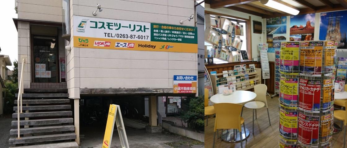 コスモツーリスト松本店